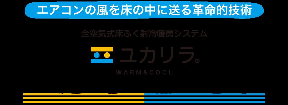 全空気式床ふく射冷暖房システム「ユカリラ」